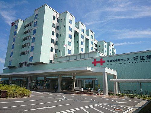 佐賀県医療センター 好生館
