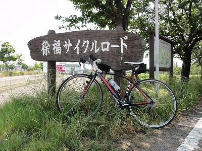 徐福サイクルロード