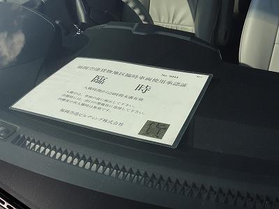 福岡空港 貨物ターミナル 許可証