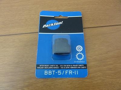 パークツール BBT-5/FR-11