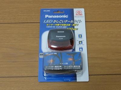 Panasonic SKL090 自動点灯テールライト