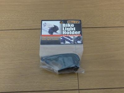 バイクライトホルダー