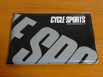 サイクルスポーツの付録 梱包