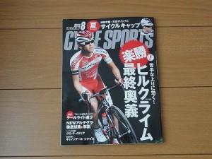 CYCLE SPORTS 2013年8月号