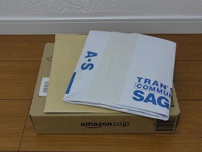 Amazonや楽天からの荷物