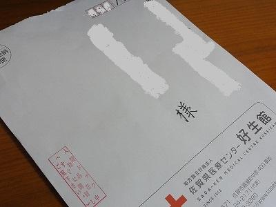佐賀県医療センター好生館から人間ドックの書類