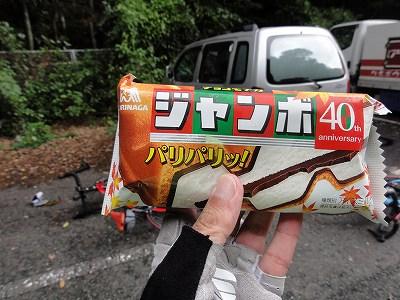 サイクルツアー北九州2013 第3エイドポイント アイス