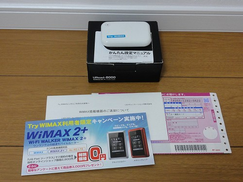 Try WiMAX 送られてきた機器