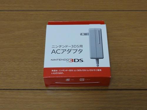 ニンテンドー3DS用アダプタ