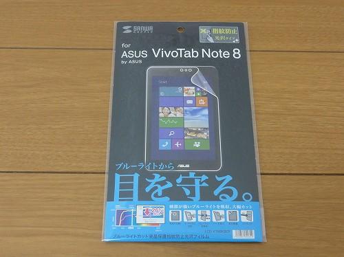 液晶保護フィルム ASUS VivoTab Note 8 サンワサプライ