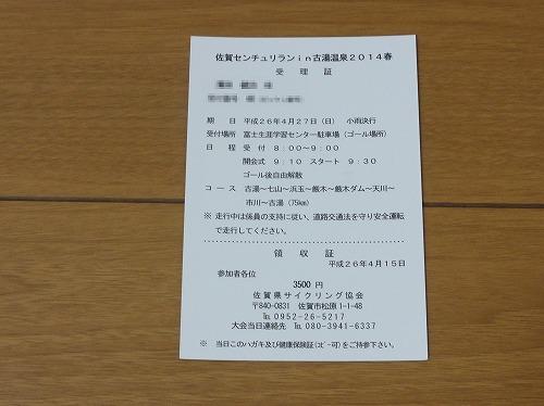 佐賀センチュリーラン2014春 受理票