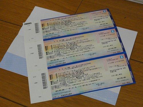 トミカ博 in KITAKYUSHU 2015 前売り券 ローソンチケット