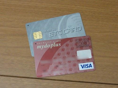 まいどプラス 出光クレジットカード ETC 更新