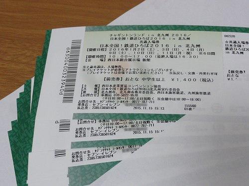 チャギンドンランドin北九州 2016 前売り券
