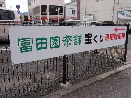 宝くじ専用駐車場 冨田園茶舗 佐賀県伊万里市
