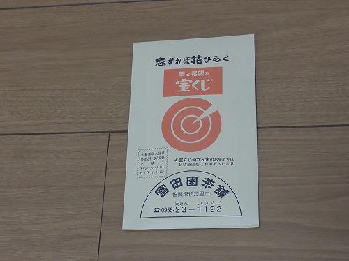 封筒 宝くじ 冨田園茶舗 佐賀県伊万里市