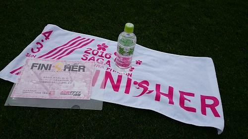 さが桜マラソン2016 完走証 完走タオル ミネラルウォーター