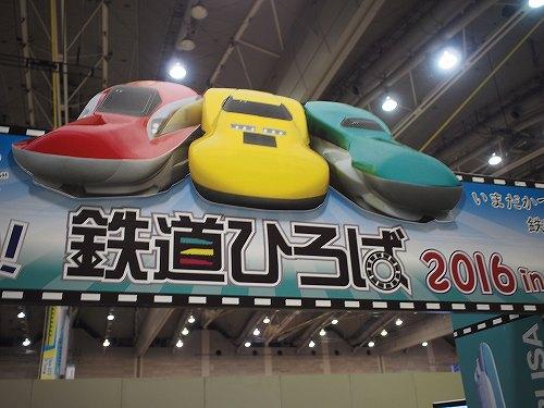 入場口 鉄道ひろば in 北九州2016