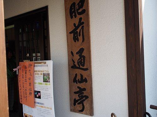 佐賀城下ひなまつり 2014 肥前通仙亭