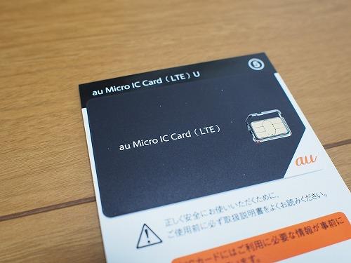 WiMAX2+ 端末 SIMカード au Micro IC Card
