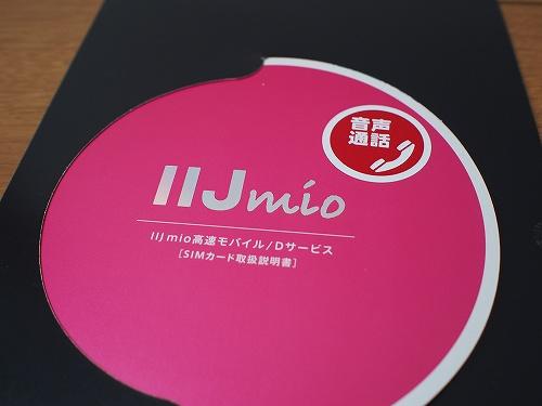 IIJmio 音声通話付き SIMカード パッケージ